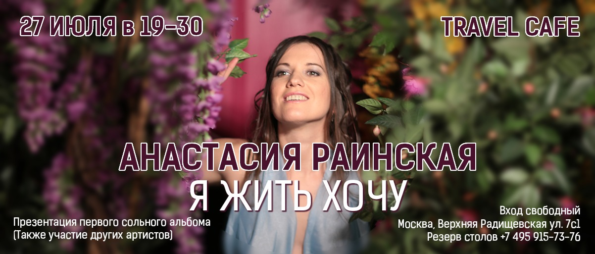Концерт Анастасии Раинской