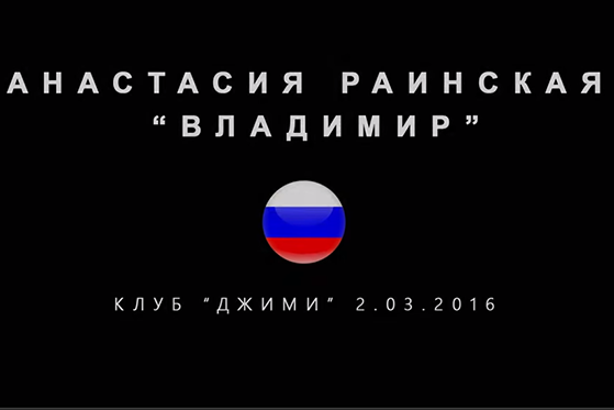 """Анастасия Раинская """"Владимир"""""""
