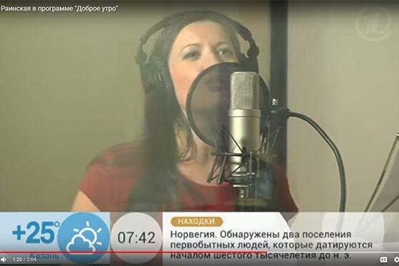 Анастасия Раинская на Первом канале