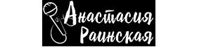 Анастасия Раинская - Женщина Песня
